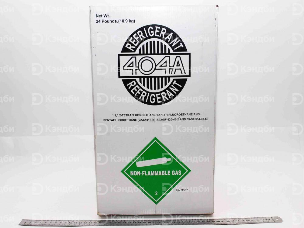 Фреон R404a (10,9 кг, перезаполняемый)