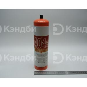 Фреон R404a (0,6 кг, перезаполняемый)