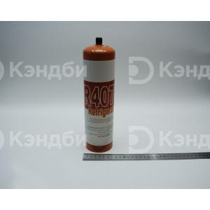 Фреон R407c (0,65 кг, перезаполняемый)
